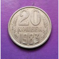20 копеек 1983 СССР #02