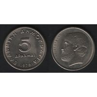 Греция km118 5 драхм 1978 год Аристотель(А) (h02)