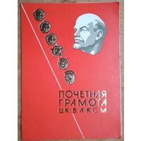Почетная грамота ЦК ВЛКСМ. 1980 г.