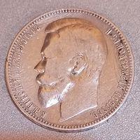 Российская империя 1 рубль 1899 года  Николай II Ф.З.