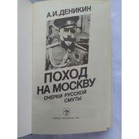 А. И. Деникин. Поход на Москву. Очерки русской смуты.