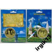 Эксклюзивная коллекционная монета Ярославль