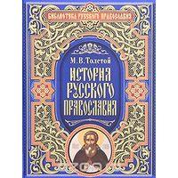 Толстой. История русского православия