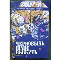 Чернобыль: шанс выжить. А. М. Люцко, И.В. Ролевич, В. И. Тернов.
