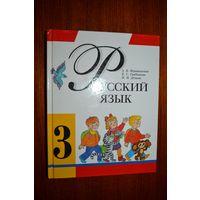 Русский язык. 3 класс. А.В. Верниковская и др.
