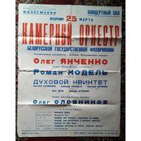 Афиша концерта камерного оркестра Белорусской госфилармонии. 1969 г.