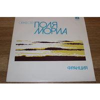 Оркестр Поля Мориа - Оркестр Поля Мориа (Франция)