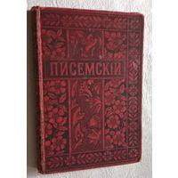 Полное собрание сочинений А. Ф. Писемского.  том  18 Масоны. ч.4.