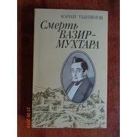 "Книга ""Смерть Вазир-Мухтара"""