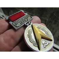 Значок Изобретатель СССР