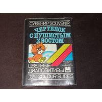 Цветные диапозитивы Сделано в СССР Чертёнок с пушистым хвостом