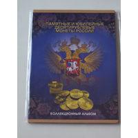 Коллекционный альбом под памятные и юбилейные десяти рублевые монеты РФ на 60 ячеек