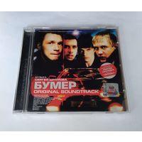 CD. БУМЕР original soundtrack