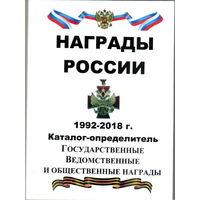 Каталог Награды России 1992-2018 гг