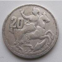 Греция, 20 драхм, 1960, серебро