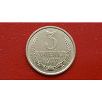 3 Копейки -1977- * -СССР- *-м.цинк
