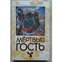 """Мертвый гость. Книга первая (Серия """"Мир мистики"""")"""