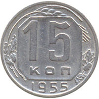 СССР 15 копеек 1955г.