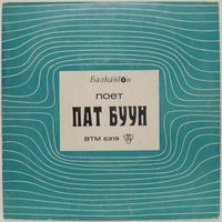 "Поёт Пат Буун (Pat Boone) (7"")"