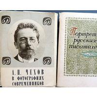 А.П. Чехов в фотографиях современников. Издательство Планета 1970 год. 21 открытка 21