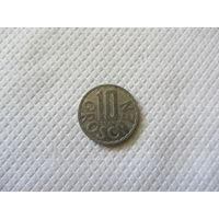 10 грошен 1989 г.