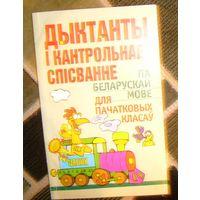 Дыктанты і кантрольнае спісванне па беларускай мове для пачатковых класау.