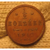 1.2 копейки 1912 состояние, кабинетная!!