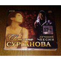 """Светлана Сурганова - """"Лучшие Песни"""" (2 x Audio CD)"""