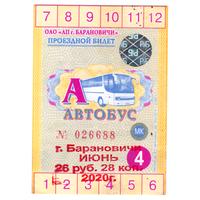 Проездной Барановичи июнь 2020