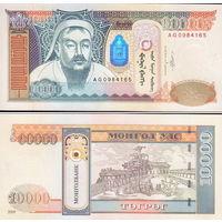 Монголия  10000  тугриков  2009 год  UNC