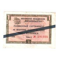 1 копейка 1966 г. Внешпосылторг. Чек. No03