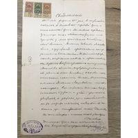 Врачебное свидетельство 1915г.марки.печать.Водянные знаки.