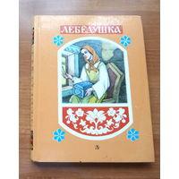 ЛЕБЕДУШКА. Русские волшебные сказки