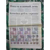 Историческая Газета