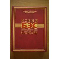Новый энциклопедический словарь (БЭС). 2005г. - 1456 с.
