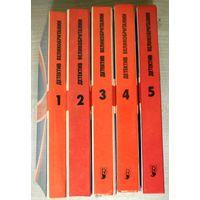 Книга . Серия  Детектив Великобритании.  1-5 том.