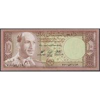 Афганистан 10 афгани 1961 года. Состояние UNC!