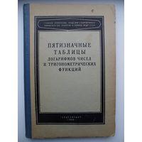 Пятизначные таблицы логарифмов чисел и тригонометрических функций. 1960 год