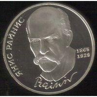 1 рубль 1990 г. Райнис_Proof