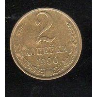2 копейки СССР 1990_Лот # 0522