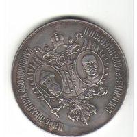 Медаль ПРЕУСПЕВАЮЩЕМУ. В честь 300-летия царствования Дома Романовых. 1913 год.