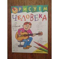 Детская книжка Рисуем человека