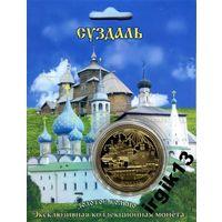 Эксклюзивная коллекционная монета Суздаль