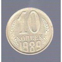 10 копеек СССР 1989_Лот #0570