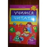 Учимся читать. 100 заданий для подготовки к школе. Ольга Федина...