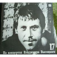 Владимир ВысоцкийНа концертах 17