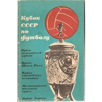"""Календарь-справочник Москва (""""ФиС"""") 1965 - кубок"""