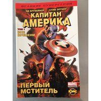 Капитан Америка. Зимний солдат. 2 тома. Марвел