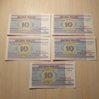 10 рублей 2000 год. Разные серии. Пять банкнот одним лотом.