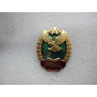 Знак участник задержания нарушителя границы погранвойска Беларусь*